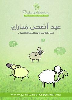 Printanier Création vous souhaite Aid Adha Moubarak