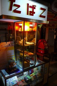 #タバコ屋さん #昭和レトロ