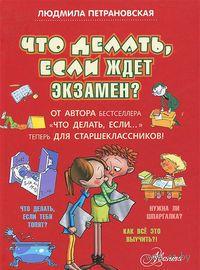 Лпетрановская если с ребенком трудно читать