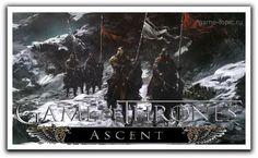 Game of Thrones Ascent - браузерная игра в жанре онлайн стратегия в фэнтези мире, от компании Disruptor Beam, дата выхода игры февраль 2013 года.