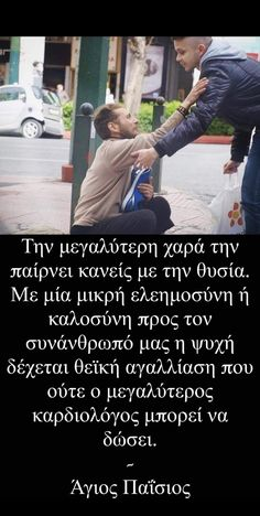 Greek Quotes, Believe, Anna