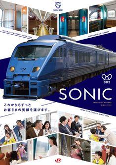 SONIC ポスター グラフィックデザイン,Graphic Design,広告,ソニック,JR九州,大分,電車,チラシ Kyushu, City, Cities
