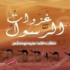 قصص بعض الانبياء غزوات النبي صلى الله عليه وسلم Movie Posters Blog Posts Poster