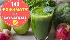 10 Εύκολα Ροφήματα για Αδυνάτισμα & Αύξηση Του Μεταβολισμού, από την Δήμητρα Νάσιου και το rogmes.gr! Cucumber, Smoothies, Watermelon, Detox, Fruit, Healthy, Fitness, Food, Smoothie