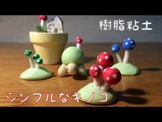 【ねんど】シンプルなキノコの作り方【ストップモーション】 - YouTube