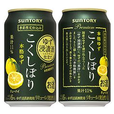 「サントリーチューハイ こくしぼり 本格ゆず」発売(サントリースピリッツ) |日本食糧新聞・電子版