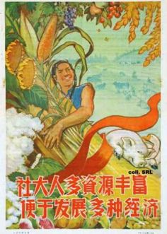 The communes are big, the people numerous, the natural resources abundant, it is easy to develop a diversified economy – People's communes are good 5 (1960)