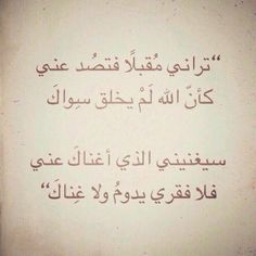 4914 Best arabic quotes images in 2019 | Arabic words