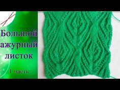 Узор Большой ажурный листок 1 Часть (спицами) - YouTube