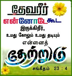 Bible Words Images, Tamil Bible Words, Blessing Words, Bible Verses, Mindfulness, Lol, Singer, Thoughts, Singers