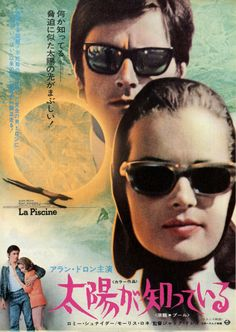 La Piscine (The Swimming Pool,太陽が知っている,1969) Italian-French film directed by Jacques Deray, starring Alain Delon, Romy Schneider, Maurice Ronet and Jane Birkin.