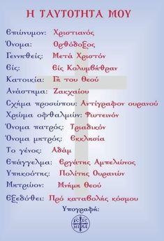 Greek Beauty, Greek Quotes, Prayers, Personalized Items, Prayer, Beans