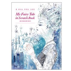 My Fairy Tale in Scratch Book Anti-Stress Art Therapy For Adult /마이 패어리 테일 인 스크래