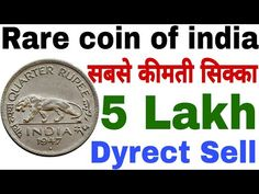 Old Coins For Sale, Sell Old Coins, Old Coins Value, Old Coins Price, Coin Buyers, Rare Coins Worth Money, Coin Prices, Coin Worth, Coin Values