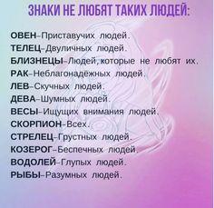 My Astrology, Zodiac Capricorn, Aquarius, Horoscope, Gemini, Zodiac Characters, My Diary, Humor, Numerology