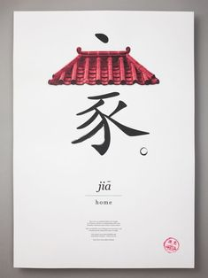 60 Examples of Japanese Graphic.- 60 Examples of Japanese Graphic Design Graphic Design Studio, Japan Graphic Design, Japanese Poster Design, Chinese Design, Graphic Design Branding, Graphic Design Posters, Graphic Design Inspiration, Typography Design, Design Art