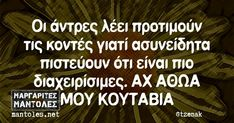 Funny Greek Quotes, Funny Picture Quotes, Funny Photos, Try Not To Laugh, English Quotes, Stupid Funny Memes, True Words, Funny Moments, Jokes