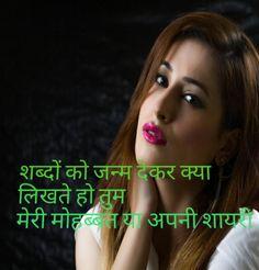 Romantic Shayari Wallpaper hindi
