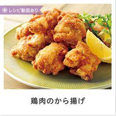 鶏肉のから揚げ