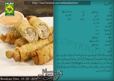 Cooking Recipes In Urdu, My Recipes, Recipies, Momos Recipe, Ramadan Recipes, Chicken Noodle Soup, Starters, Fries, Side Dishes