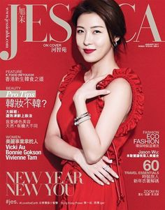 Ha Ji Won graces the cover of Hong Kong magazine 'Jessica' http://www.allkpop.com/article/2016/12/ha-ji-won-graces-the-cover-of-hong-kong-magazine-jessica