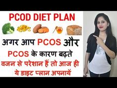 Fitness and Internet Marketing Training Business - weight loss Pcos Diet Chart, Pcos Diet Plan, Diet Plans To Lose Weight, Healthy Recipe Videos, Healthy Diet Recipes, Healthy Nutrition, Indian Diet, Diet Plans For Women, Fitness Magazine