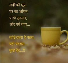 Good Morning Beautiful Quotes, Good Morning Inspirational Quotes, Morning Quotes, Tea Lover Quotes, Chai Quotes, Hindi Shayari Love, Hindi Quotes, Qoutes, Epic Quotes