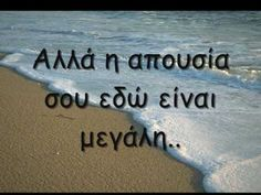 Greek Quotes, My King, I Miss You, Songs, Life, Husband, I Miss U, Miss You, Song Books