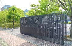 [사가 여행] 연간 100만명이 넘게 방문하는 일본 시골 마을의 도서관 다케오시 도서관 :: 도쿄 동경 베쯔니 블로그