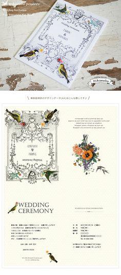 アンティークフレームと鳥たちの結婚式無料招待状