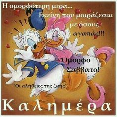 Good Night, Good Morning, Greek Quotes, Greek Sayings, Night Pictures, Happy Day, Beautiful Pictures, Love You, Gd