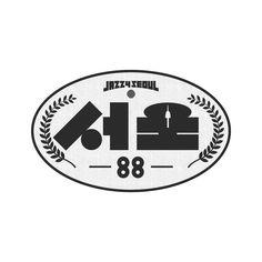 88 재지서울 - 그래픽 디자인, 타이포그래피 Typo Design, Graphic Design Tips, Graphic Design Typography, Retro Design, Logo Design Inspiration, Book Design, 5 Logo, Typo Logo, Typography Poster