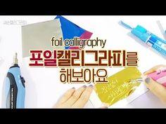 포일캘리그라피 해보아요^0^ [새순캘리그라피] / how to foil calligraphy - YouTube How To Make Toys, Typography, Lettering, Calligraphy, Graphic Design, Paper, Youtube, Letterpress, Letterpress Printing