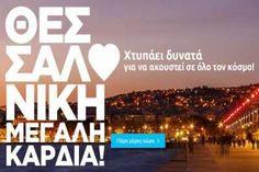 «Θεσσαλονίκη. Μεγάλη Καρδιά!» είναι το θέμα της νέας διεθνούς καμπάνιας, πρωτοβουλία της Marketing Greece, η οποία υλοποιείται σε συνεργασία με τη Περιφέρεια Κεντρικής Μακεδονίας, τον Δήμο Θεσσαλονίκης και την Ενωση Ξενοδόχων Θεσσαλονίκης. Thessaloniki: A Big Heart Greece Hotels, Thessaloniki, Tourism, Calm, Travel, Turismo, Viajes, Destinations, Traveling