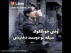 Feel Good Videos, Some Funny Videos, Bts Funny Videos, Foto Jimin Bts, Jungkook Abs, Taehyung, Bts Emoji, Bts Eyes, Bts Dance Practice
