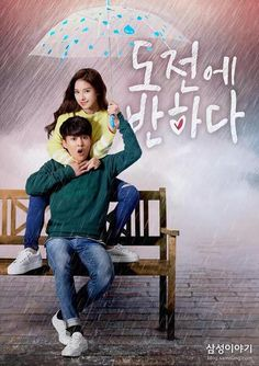 'Falling for Challenge' was absolutely heart warming and adorable. Xiumin did such an amazing job!! The plot was different and very entertaining! <3