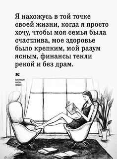 Самое важное Perfection Quotes, Happy Year, Worlds Of Fun, Kids And Parenting, Just Love, Best Quotes, Quotations, Affirmations, Literature