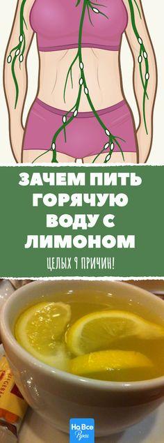 Вот что будет, если 8 недель подряд пить по утрам горячую воду с лимоном. #здоровье #зож #витамины #лимон #похудение #детокс #рецепты Fit Bleiben, Reflexology, Healthy Tips, Healthy Lifestyle, Health Fitness, Medicine, Diets, Health, Tips