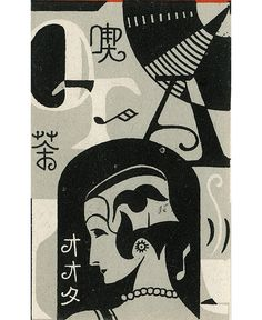 japanese matchbox labels aesthetic perspectives - Perspectives Deco