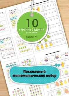 """Математические задания для дошкольников по теме """"Пасха"""""""