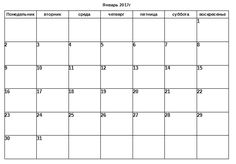 скачать календарь на январь месяц 2017 года