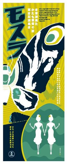 Mothra poster by Tom Whalen What Is An Artist, Tom Whalen, Female Monster, Japanese Monster, Famous Monsters, Classic Monsters, Fantasy Movies, King Kong, Art Music