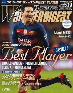 海外サッカーを扱う雑誌のインタビュー記事が実はエアインタビューだらけだったのが判明か?