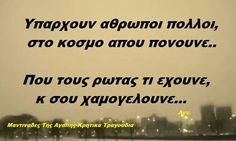 Yparxoum anthropi polloi.. Crete Greece, Greek Quotes, True Words, Life Is Good, It Hurts, Poems, Inspirational Quotes, Let It Be, Thoughts