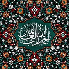 """Alhamdulilah-il Rabbi-l Alameen!""  ""Praise belongs to God, Lord of the worlds!""  Al-Fatiha 1:2"