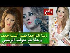 Z TVmaroc: زينة الداوديه اغنيه الوداد البيضاوي