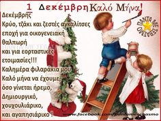 Kalo Mina Merry Christmas Baby, Christmas Ornaments, Mina, Greek Quotes, Good Morning, Elf, December, Holiday Decor, How To Make