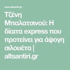 Τζένη Μπαλατσινού: Η δίαιτα express που προτείνει για άψογη σιλουέτα | altsantiri.gr Health Fitness, Diet, Fitness, Health And Fitness