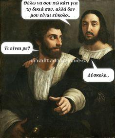 Δύσκολο.. Greek Memes, Funny Greek, Greek Quotes, Funny Status Quotes, Funny Statuses, Ancient Memes, English Quotes, True Words, Religion