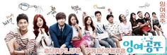 잉여공주 | Surplus Princess - Korean Drama
